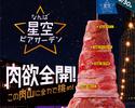 【〈日~木〉割引あり!】食べ飲み放題付き!肉山BBQビアガーデンプラン(2名様~)