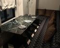 ◆ラウンジ個室確約◆ラウンジソファープラン【ボトルフリードリンク付】