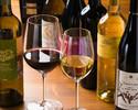 【フリーフロー】ブランチ限定!4種類ワイン飲み放題!