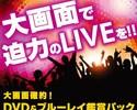 DVD・ブルーレイ鑑賞|コート・ダジュール 銀座コリドー店