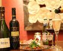 《ディナー》【2時間飲み放題プラン@2,500円】スパークリングワイン含む60種類の豊富なメニュー!料理はアラカルトで!