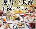 【還暦・ご長寿 お祝いプラン】 9500円プラン