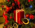《早割》クリスマスランチブッフェ 大人