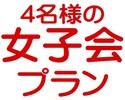 女子会特別プラン★4名様のコースご予約でお一人様1000円引き