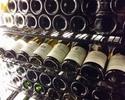 ワインペアリング4種
