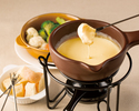 【新年会】◆他とは一味違う◆本格チーズフォンデュ&シェフ自慢のチーズレシピで満足☆フォンデュコース
