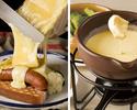 【歓送迎会】◆欲張りさんには◆とろっとろラクレット&自慢のチーズフォンデュ両方食べれちゃう『Wコース』にチーズレシピで大満足♪