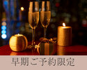 [ WEB/Limited ] Advance Purchase for Christmas Dinner! 6 Dishes Menu with complimentary glass champagne