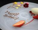 ① Message to dessert plate: Free service