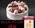 フレーズ・ド・ノエル18㎝ ¥6,000円