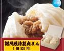 肉饅頭(冷凍 4件)