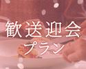 歓送迎会プラン<フリードリンク付き>