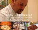 Cooking&Dinning シェフから教わるお料理教室(日曜日)