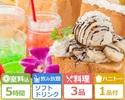 <月~金(祝日を除く)>【お昼のお祝いパック5時間】+ 料理3品+メッセージハニトー