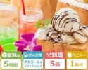 <土・日・祝日>【お昼のお祝いパック5時間】アルコール付 + 料理5品+メッセージハニトー