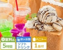 <土・日・祝日>【お昼のお祝いパック5時間】