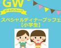 GWスペシャルディナーブッフェ小学生(6歳~12歳)