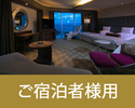 【For hotel guests】 Tables only