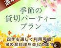 【フロア貸切】エクセレントコース+プレミアムドリンクプラン
