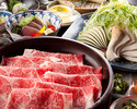 【A5】黒毛和牛 出汁しゃぶしゃぶコース(120g)