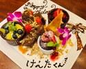 【Anniversary Dessert】記念日やお祝い、お誕生日など、大切な方へデザートとともに素敵なメッセージを届けましょう!!