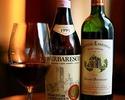 【個室料無料】1日1組限定×シャンパン&ワインのフリーフロー!選べるコース全5皿