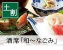 ≪土曜日プラン≫酒席「和~なごみ」コース