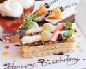 【記念日・誕生日などのお祝いに】トリュフ・ステーキ・フォアグラなど贅沢アニバーサリーコース(全6品)