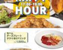【HAPPY HOUR開催中】お席のみのご予約(ディナー)