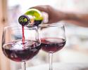 【オプション】ワイン飲み放題(赤・白)+3,600円