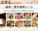 福岡・博多満喫コース