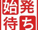 【始発待ちフリータイム】22時~翌5時までの最大7時間(金・土・祝前日は2500円、23:00~5:00)