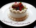 【アニバーサリーディナー】季節の懐石コース~ホテル特製ホールケーキ×乾杯スパークリングワイン付~