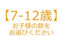 10/1~通年【平日】ランチブッフェ(子供)
