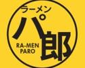<平日 月~木>【鍋パ郎コース】ソフトドリンク飲み放題