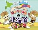 Dinner buffet × mystery solution ~ Harapeko detective Hokkaido gourmet trip ~ (weekday primary school students only)