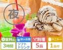 <金・土・祝前日>【夜のハニトーパック3時間】+ 料理5品