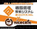 #コンパス~戦闘摂理解析システム~× nicocafe