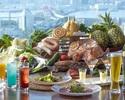 【8月土日祝日ディナー】Sky BBQ Buffet&Beer(アルコール付プラン)