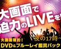 <金・土・祝前日>【夜のDVD&ブルーレイ鑑賞パック5時間】