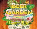 [Summer arrival Beer toasting campaign Men's 4800] adult Men