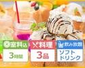<月~金(祝日を除く)>【ボドゲーパック3時間】+ 料理3品