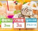 <月~金(祝日を除く)>【ボドゲーパック3時間】アルコール付 + 料理3品