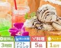 <土・日・祝日>【ボドゲーパック3時間】+ 料理5品