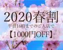 春割【平日16時まで限定】Standard BBQ Plan 4500円→3500円