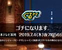 7/5~【姉妹店ゴチ出演記念!】ハワイアンゴチ体験コース