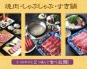 葵之宴(90min)