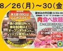 <夏イベント第3弾> 肉の食べ放題だぁ~!