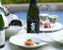 自然派イタリアン×国酒 ~泡の日本酒で真夏の宴~