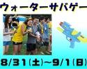<夏イベント第4弾> ウォーターサバゲー